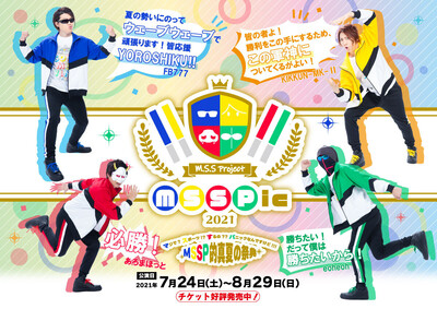「M.S.S.Pic 2021」ニコニコチャンネル会員2次先行受付開始! の画像