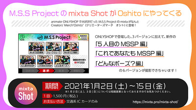 mixta ShotがOshitoに登場! の画像